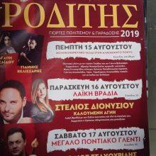 Τριήμερες εκδηλώσεις, από 15 έως και 17 Αυγούστου, στην τοπική κοινότητα Ροδίτη Σερβίων
