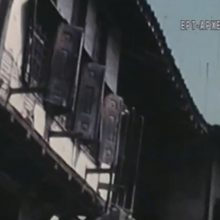 1964 η χαμένη Σιάτιστα μέσα από ένα έγχρωμο ντοκιμαντέρ