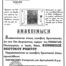 Πανηγυρίζει ο Ιερός Ναός Κοιμήσεως Θεοτόκου Ροδίτη Κοζάνης (Δήμος Σερβίων) την Πέμπτη 15 Αυγούστου