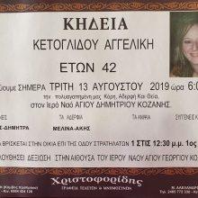 kozan.gr: Έφυγε από την ζωή, σε ηλικία 42 ετών, η Αγγελική Κετογλίδου