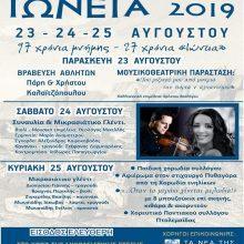 Iώνεια 2019 – Τριήμερο πολιτιστικών εκδηλώσεων 23 – 24 – 25 Αυγούστου, από το σύλλογο Μικρασιατών Πτολεμαΐδας