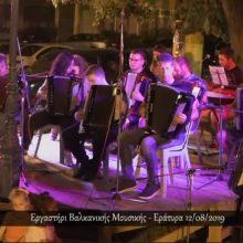 Εράτυρα: Ολοκληρώθηκαν, με μια υπέροχη συναυλία το βράδυ στην πλατεία, τα μαθήματα του Μουσικού Εργαστήριου