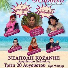 Στη Νεάπολη Βοΐου συνεχίζει το ταξίδι της, την Τρίτη 20 Αυγούστου, η θεατρική παράσταση Γόβα Παρθένα, του Δημήτρη Πιπερίδη,