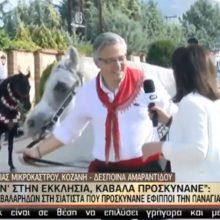 kozan.gr: Βίντεο, πριν από λίγο (09:25 π.μ.), από τη ζωντανή σύνδεση της ΕΡΤ1, με την Παναγία Μικροκάστρου του Δήμου Βοΐου – Kαβαλάρης – τιμώντας την παράδοση – κι ο νέος δήμαρχος Βοΐου Χρήστος Ζευκλής