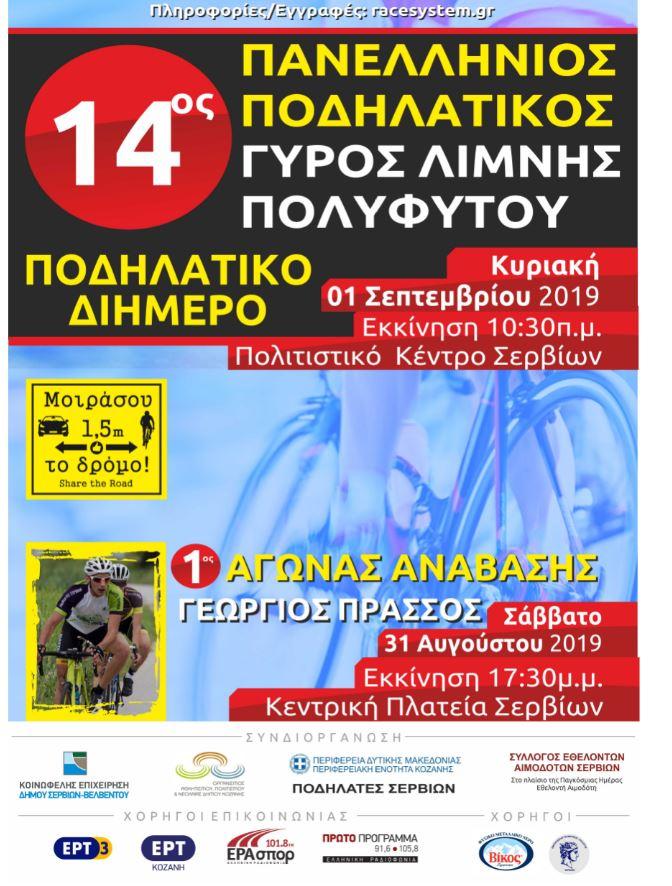 14ος Ποδηλατικός γύρος της λίμνης Πολυφύτου Σερβίων και 1ος αγώνας ανάβασης «Γεώργιος Πράσσος» – ένα ποδηλατικό διήμερο στα Σέρβια