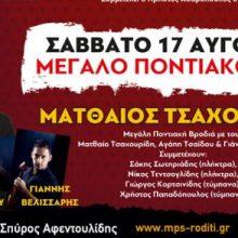 Ροδίτης Σερβίων: Σήμερα Σάββατο Ματθαίος Τσαχουρίδης, αύριο Κυριακή Στέλιος Διονυσίου