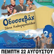"""Κοζάνη: Η παιδική Σκηνή του Φώτη Σπύρου παρουσιάζει τη θεατρική παράσταση """"Οδυσσεβάχ"""" της Ξένιας Καλογεροπούλου την Πέμπτη 22 Αυγούστου"""