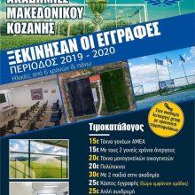 Φ.Σ. Μακεδονικός Κοζάνης: Έναρξη Ακαδημίας – Αγιασμός όλων των τμημάτων την Δευτέρα 26 Αυγούστου