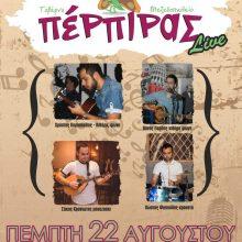 Κοζάνη: Live στον Πέρπιρα την Πέμπτη 22 Αυγούστου