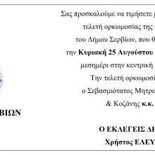 Τελετή ορκωμοσίας της δημοτικής αρχής του Δήμου Σερβίων, την Κυριακή 25 Αυγούστου
