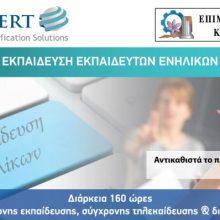 Επιμελητήριο Κοζάνης: Συνεχίζεται το Πρόγραμμα Εκπαίδευσης Εκπαιδευτών Ενηλίκων- Αιτήσεις για τα τμήματα του Σεπτεμβρίου