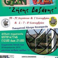"""Το 7ο Τουρνουά Green Volley """"Ζησης Δαζάνης"""" έρχεται, στην Καισαρειά Κοζάνης, σε δύο διαφορετικά τριήμερα (Αυγούστου- Σεπτεμβρίου)"""