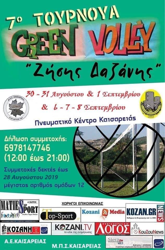 Το 7ο Τουρνουά Green Volley «Ζησης Δαζάνης» έρχεται, στην Καισαρειά Κοζάνης, σε δύο διαφορετικά τριήμερα (Αυγούστου- Σεπτεμβρίου)