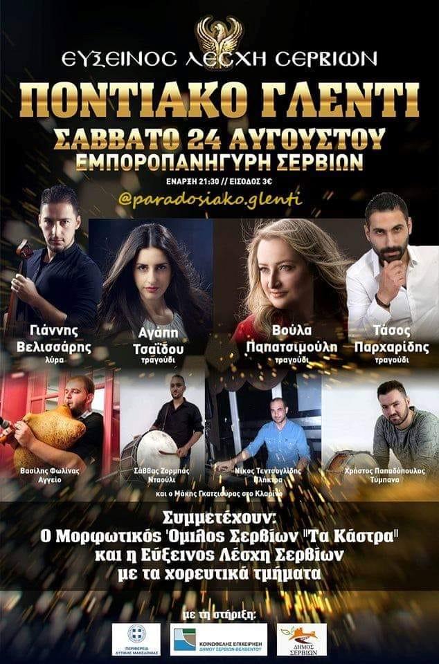 Ποντιακό γλέντι, το Σάββατο 24 Αυγούστου, στα Σέρβια