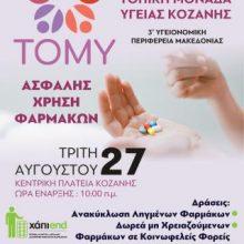 Ενημερωτική Δράση σχετικά με την ασφαλή χρήση των φαρμάκων, την Τρίτη 27/08, στην κεντρική πλατεία Κοζάνης