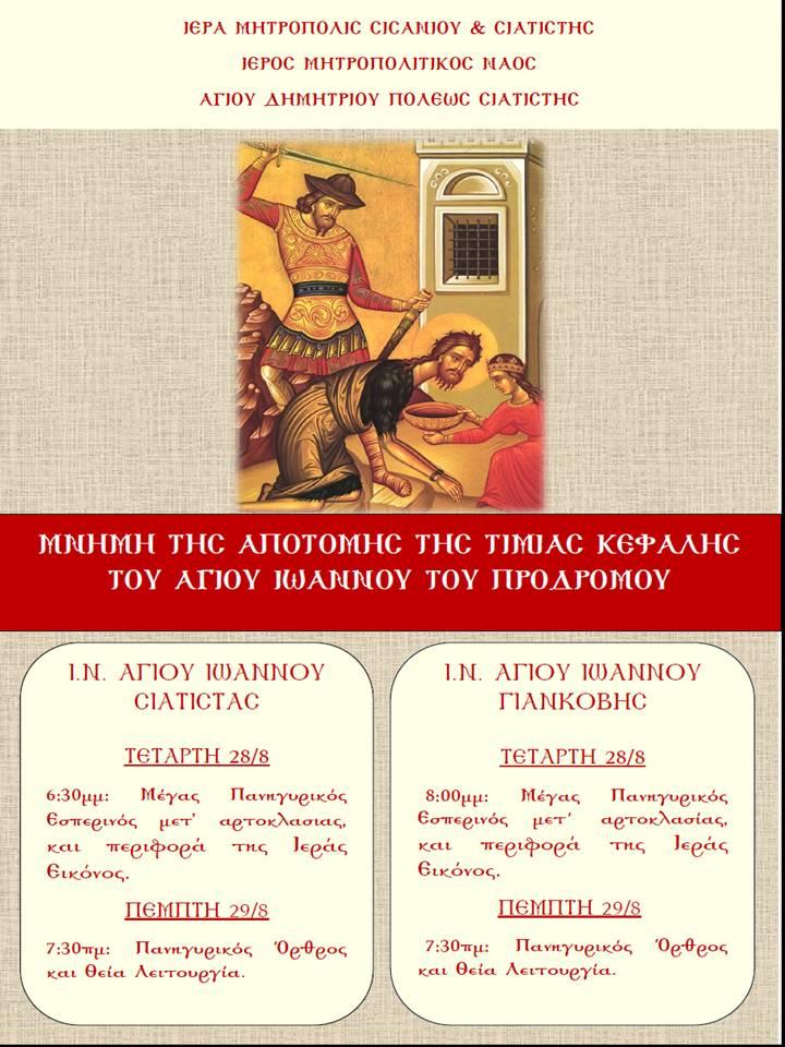 Ιερά Μητρόπολη Σισανίου & Σιατίστης: Εσπερινός και Θεία Λειτουργία για την Αποτομή της Τιμίας Κεφαλής του Αγίου Ιωάννου του Προδρόμου, στις 28 & 29 Αυγούστου