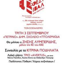 """Εκδηλώσεις του 45ου Φεστιβάλ ΚΝΕ – Οδηγητή, την Τρίτη 3 Σεπτεμβρίου, στο """"πέτρινο"""" Δημοτικό Σχολείο Πτολεμαΐδας"""