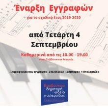 Από την Τετάρτη 4 Σεπτεμβρίου,  ξεκινούν οι εγγραφές στο Δημοτικό Ωδείο Πτολεμαΐδας