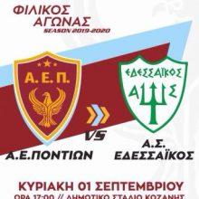 Αθλητική Ένωση Ποντίων: Φιλικό με τον ιστορικό Εδεσσαϊκό, την Κυριακή 1 Σεπτεμβρίου