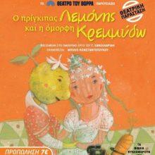 "H παιδική θεατρική παράσταση ""Ο πρίγκιπας Λεμόνης και η όμορφη Κρεμμύδω"",   στην Πτολεμαΐδα, την Τρίτη 3 Σεπτεμβρίου"