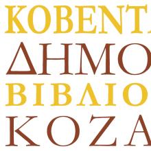 Η αναλυτική έκθεση πεπραγμένων της περιόδου 2014-19 για την Κοβεντάρειο Δημοτική Βιβλιοθήκη Κοζάνης