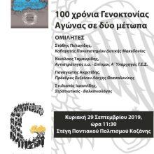 Κοζάνη: Eκδήλωση με θέμα «100 χρόνια Γενοκτονίας – Αγώνας σε δύο μέτωπα» την Κυριακή 29/9 στη Στέγη Ποντιακού Πολιτισμού