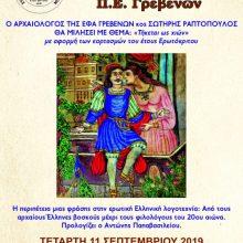 Εκδήλωση του Συνδέσμου Γραμμάτων και Τεχνών Π.Ε. Γρεβενών, στις 11.09.19, με τον Αρχαιολόγο κ. Σ. Ραπτόπουλο