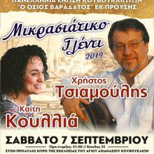 28α Κουβουκλιώτικα, σε ένα μοναδικό μικρασιάτικο γλέντι, στα Κουβούκλια Σερβίων το Σάββατο 7 Σεπτεμβρίου