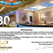 To ξενοδοχείο Παντελίδης στην Πτολεμαΐδα συμπληρώνει 30 χρόνια λειτουργίας και το γιορτάζει στις 14 Σεπτεμβρίου