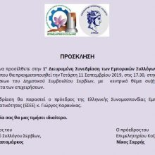 1η Διευρυμένη Συνεδρίαση των Εμπορικών Συλλόγων της Π.Ε. Κοζάνης, την Τετάρτη 11 Σεπτεμβρίου, στα Σέρβια