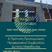 Στην πόλη της Καστοριάς στις 3-6 Οκτωβρίου θα λάβει χώρα η Α' Πρότυπη Προσομοίωση Περιφερειακού Συμβουλίου Δυτικής Μακεδονίας