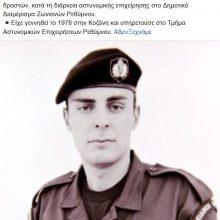 kozan.gr: To σημερινό μήνυμα για τον Στάθη Λαζαρίδη από την επίσημη σελίδα της Ελληνικής Αστυνομίας στο facebook