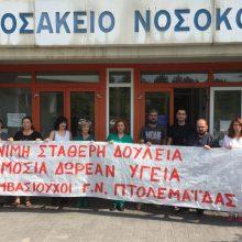 Συμβολική κινητοποίηση πραγματοποίησαν συμβασιούχοι στα κοινωφελή προγράμματα του ΟΑΕΔ του νοσοκομείου Πτολεμαΐδας