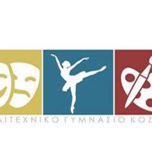 Κατάθεση αιτήσεων για συμμετοχή στις εξετάσεις επιλογής του Καλλιτεχνικού Γυμνασίου Κοζάνης, από 4 έως και 29 Μαΐου 2020