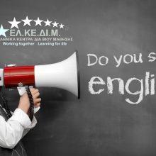 ΕΛΚΕΔΙΜ ΚΟΖΑΝΗΣ: Νέα ταχύρυθμα τμήματα Αγγλικών για απόκτηση αναγνωρισμένου πτυχίου