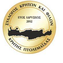 Ευχαριστήριο του συλλόγου Κρητών και Φίλων Κρήτης Πτολεμαΐδας
