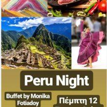 Γευστικό Ταξίδι στο Περού, την Πέμπτη 12 Σεπτεμβρίου, στο AGORA στην Κοζάνη