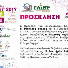 Πρόσκληση του ΕΒΕ Κοζάνης στο 1ο Διεθνές Συνέδριο και Έκθεσης για τη Μετάβαση των Βαλκανίων στην Καθαρή Ενέργεια, 19-22 Σεπτεμβρίου, στα Κοίλα Κοζάνης