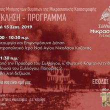 Κοζάνη: Εκδηλώσεις μνήμης των θυμάτων της Μικρασιατικής καταστροφής, την Κυριακή 15 Σεπτεμβρίου