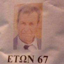 kozan.gr: Έφυγε από την ζωή, σε ηλικία 67 ετών, ο Αθανάσιος Πηγαδάς