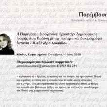 Κοζάνη: Εργαστήρι Δημιουργικής Γραφής & Ανάγνωσης (1ος Κύκλος)  με την ποιήτρια και δοκιμιογράφο Ευτυχία – Αλεξάνδρα Λουκίδου,  Οκτώβριος 2019 – Μάιος 2020