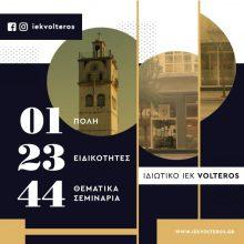 Αυτές είναι οι 23 Ειδικότητες του ιδιωτικού Ι.Ε.Κ. VOLTEROS για το σχ. Έτος 2019-2020