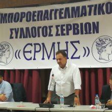Με επιτυχία η 1η διευρυμένη συνεδρίαση Εμπορικών Συλλόγων της Π.Ε. Κοζάνης στα Σέρβια