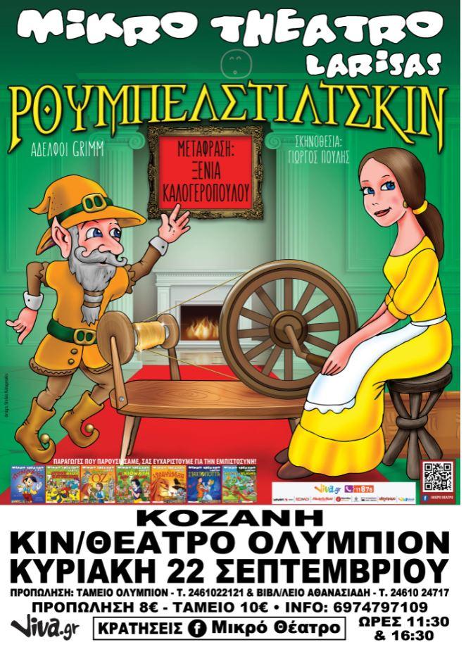 Ρουμπελστίλτσκιν, την Κυριακή 22 Σεπτεμβρίου, στο Κιν/θέατρο Ολύμπιον στην Κοζάνη