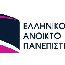 """Ελληνικό Ανοικτό Πανεπιστήμιο: Θερινό Σχολείο με θέμα """"Φυσικές και ανθρωπογενείς καταστροφές και τεχνικά έργα"""""""