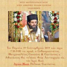 Ιερά Μητρόπολη Σιασανίου και Σιατίστης: Πρόγραμμα Θείων Λειτουργιών
