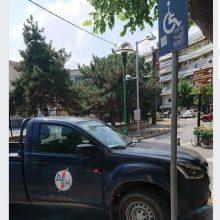 "kozan.gr: Μιχάλης Μήγγος (Πρόεδρος του Συλλόγου Ατόμων με αναπηρία της Π.Ε. Κοζάνης): ""Εύχομαι να μην χρειαστεί τη θέση στο μέλλον"""