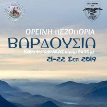 Ο Ε.Ο.Σ. Κοζάνης οργανώνει το Σαββατοκύριακο 21-22.9.2019 εξόρμηση στα Βαρδούσια – Συνδιοργάνωση με τον ΕΠΟΣ Μακρακώμης