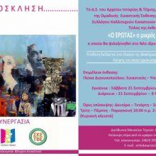 """Κοζάνη: Εγκαίνια τς έκθεσης """"Ο ΕΡΩΤΑΣ"""" ο μικρός κι ο μέγας, το Σάββατο 21 Σεπτεμβρίου"""
