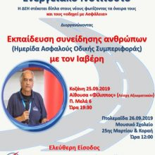 O Iαβέρης σε Κοζάνη και Πτολεμαΐδα, 25 & 26 Σεπτεμβρίου
